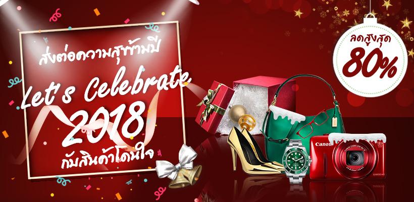 Let's Celebrate 2018 : ส่งต่อความสุขข้ามปีกับสินค้าโดนใจ ลดสูงสุด 80%