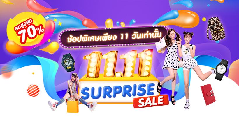 11.11 Surprise SALE!! ลดสูงสุด 70% พิเศษเพียง 11 วันนี้เท่านั้น