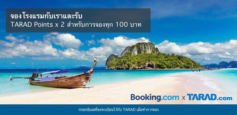จองโรงแรมผ่าน Booking.com x TARAD.com รับคะแนนสะสม TARAD Point x 2