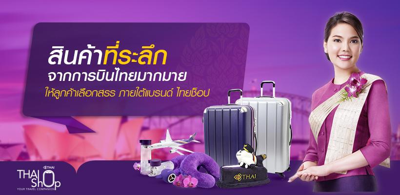 การบินไทย (Thai Shop)