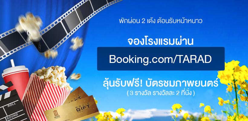 ลุ้นรับฟรี! บัตรชมภาพยนตร์ เพียงจองโรงแรมผ่าน Booking.com/TARAD