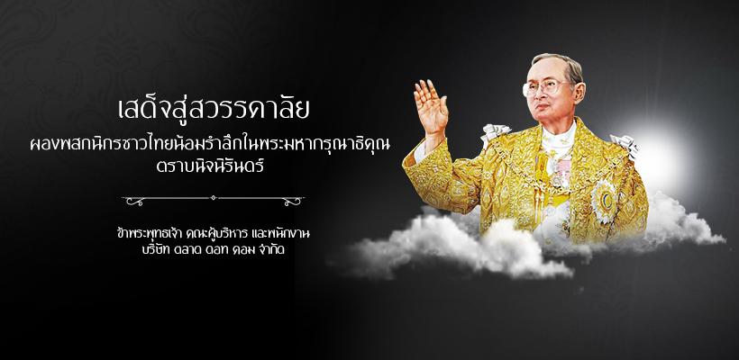 เสด็จสู่สวรรคาลัย ผองผสกนิกรชาวไทย น้อมรำลึกในพระมหากรุณาธิคุณ ตราบนิจนิรันดร์
